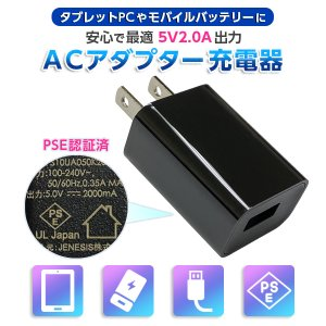 【メール便対応】■5V2A出力USB ACアダプター 充電器 PGAE0500200U1JA