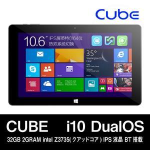 【10.6インチ 10.6型】CUBE i10 DualOS 32GB 2GRAM intel Z3735(クアッドコア) IPS液晶 BT搭載|tabhonpo