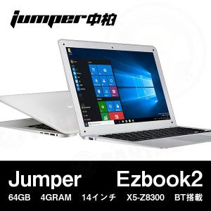Jumper Ezbook 2 Ultrabook Laptop 64GB 4GRAM 14インチ Cherry Trail X5-Z8300 BT搭載 tabhonpo