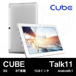 (10.6インチ 10.6型)CUBE Talk11 3G BT搭載 10.6インチ Android 5.1(タブレット PC 本体)|tabhonpo