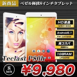 (8インチ 8型)Teclast P80h Android5.1 WIFI IPS液晶 8インチ BT搭載(タブレット PC 本体)|tabhonpo