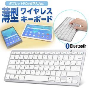■乾電池式Bluetooth Wireless キーボード ホワイト(タブレット 付属品 アクセサリー)|tabhonpo