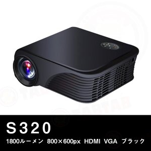 【プロジェクター】S320 液晶プロジェクター 1800ルーメン 800×600px HDMI VGA内蔵スピーカー ホームシアター ブラック|tabhonpo