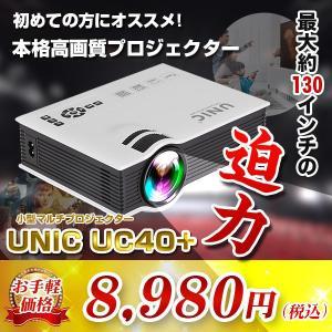 【プロジェクター】UNIC UC40+ 1200ルーメン 1080P フルHD LCD プロジェクター 液晶プロジェクター ホワイト|tabhonpo