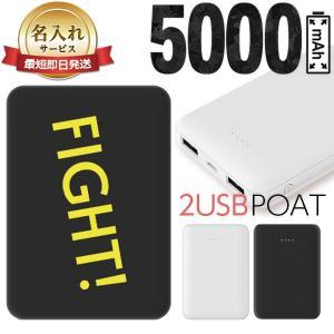ポケットに収まるサイズで大容量なモバイルバッテリーが新発売!!※予約商品と即納商品を同時に購入いただ...