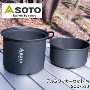 クッキング用品 軽量 携帯 野外 バーベキュー ツーリング アルミクッカーセット M SOD-510 tabi-bocchi