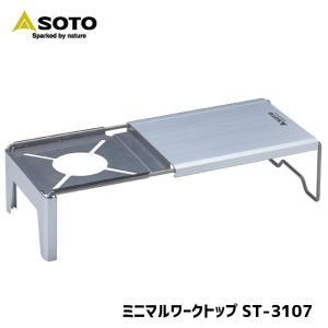 クッキング用品 ソト アウトドア キャンプ 調理台 ソロキャンプ SOTO ミニマルワークトップ ST-3107 tabi-bocchi