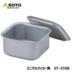 クッキング用品 ソト アウトドア ソロキャンプ 軽量 携帯 野外 ツーリング SOTO ミニマルクッカー角 ST-3108 tabi-bocchi