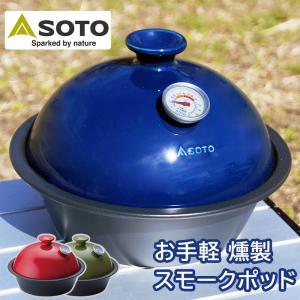 クッキング用品 BBQ フードスモーカー キャンプ アウトドア バーベキュー SOTO スモークポット Coro(コロ)藍 ST-126NV tabi-bocchi