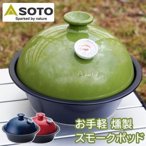 クッキング用品 BBQ フードスモーカー キャンプ アウトドア 登山 野営 SOTO スモークポット Coro(コロ)うぐいす ST-126UG tabi-bocchi
