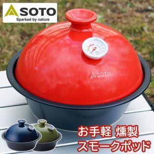 クッキング用品 BBQ フードスモーカー キャンプ アウトドア バーベキュー SOTO スモークポット Coro(コロ)つばき ST-126TB tabi-bocchi