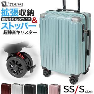 スーツケース 小型 Sサイズ 機内持ち込み 300円コインロ...