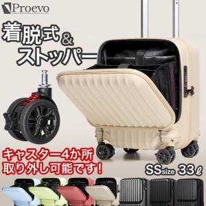 スーツケース 機内持ち込み S Sサイズ フロントオープン 小型 軽量 キャリーケース キャリーバッ...