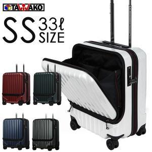 スーツケース アウトレット 安い 訳あり 機内持ち込み 300円コインロッカー対応 フロントオープン...