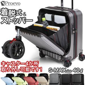 スーツケース 機内持ち込み フロントオープン S-MAXサイズ 静音8輪キャスター 小型 ビジネス ...