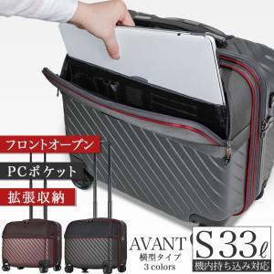スーツケース ビジネスキャリー 機内持込 機内持ち込み Sサイズ フロントオープン 横型 出張 研修...