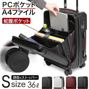 スーツケース 機内持ち込み 機内持込 Sサイズ  フロントオープン ブレーキ ストッパー PCポケッ...