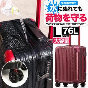 スーツケース 大型 LLサイズ 大容量 受託無料サイズ 超軽...