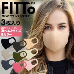 マスク 個包装 3枚 個別包装 ウレタンマスク スポンジ ピッタリフィット 極厚 やわらか 手洗い ...