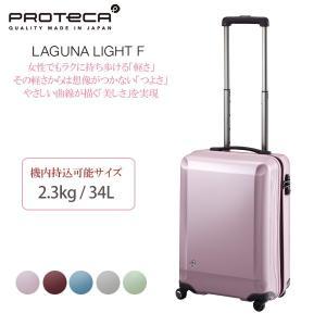 【機内持ち込み可能】 エース スーツケース ACE Proteca プロテカ ラグーナライトf 02531 34L