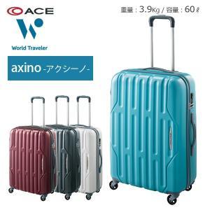エース ACE ワールドトラベラー アクシーノ axino 60L 05607 スーツケース
