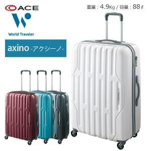 エース ACE ワールドトラベラー アクシーノ axino 88L 05608 スーツケース