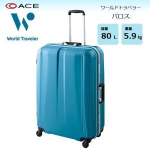 エース ACE ワールドトラベラー バロス/balos 80L 05543 スーツケース 旅行カバン