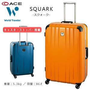 エース ACE ワールドトラベラー スクォーク 86L 05728 スーツケース 旅行カバン