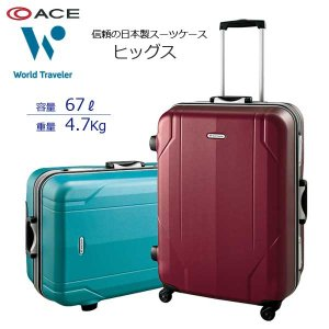 エース(ACE) ワールドトラベラー ヒッグス  67L 07611 スーツケース