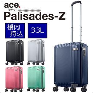 【機内持ち込み可能】ace. エース スーツケース パリセイ...