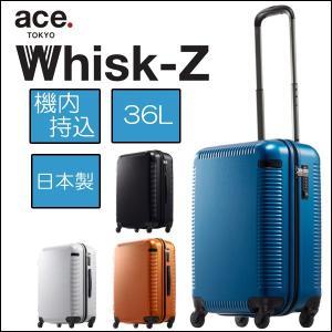 【機内持ち込み可能】ace. エース スーツケース ウィスク...