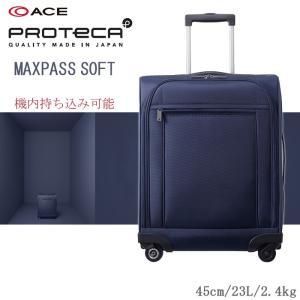 【機内持ち込み可能】エース(ACE) PROTECA/プロテカ MAXPASS SOFT/マックスパス ソフト キャビンサイズ 23L 12731 スーツケース 日本製|tabigoods