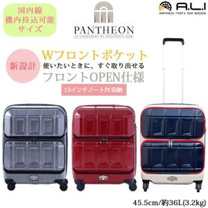 【機内持ち込み可能】 アジアラゲージ パンテオン フロントオープンキャリー PANTHEON PTS-3005K 36L