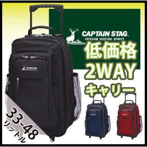 【送料無料】CAPTAIN STAG / キャプテンスタッグ 2WAY バックパック キャリー 1242 (リュック スーツケース キャリーバック キャリーケース 旅行 トラベル)|tabigoods