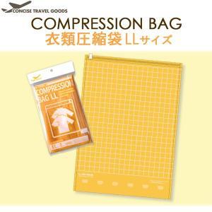 衣類圧縮袋 コンプレッションバッグ LLサイズ 1枚入り イ...