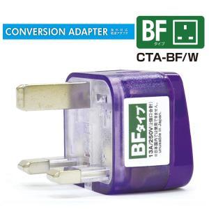 海外電源プラグ 変換アダプタ 変換プラグ BFタイプ CTA-BF/W 【メール便不可】(トラベルグ...