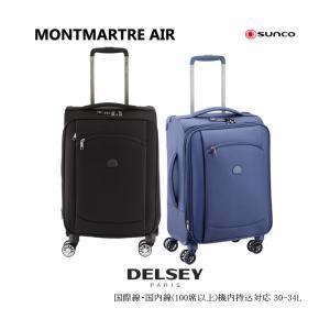 【機内持込対応】サンコー鞄【デルセー(DELSEY) モンマルトルエア(MONTMARTRE AIR) ソフトキャリー DMAS-48 30/34L 4輪 スーツケース 拡張機能 超軽量】|tabigoods