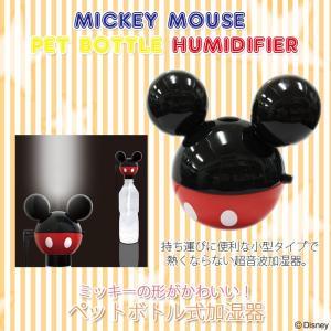 ペットボトルに付けるだけ♪ディズニー【ペットボトル式加湿器 ミッキーマウス TD-8 USB式電源】...