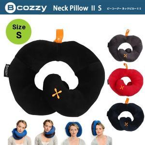BCOZZY ビーコージー ネックピローII S サイズ (小柄な方や子供用サイズ)