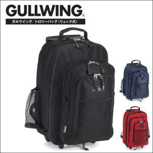 GULLWING/ガルウイング 3WAYキャリー 15152 (リュック  キャリーバック キャリーケース バックパック トロリー トロリーバッグ)|tabigoods