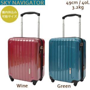 【機内持ち込み可能】スーツケース スカイナビゲーター  40L