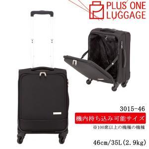 【機内持ち込み可能】スーツケース プラスワンラゲージ 縦型ソフトキャリー 35L 3015-46