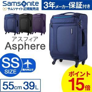 【機内持ち込み可能】 サムソナイト Samsonite ソフトキャリー アスフィア Asphere 55cm 72R*001 スーツケース キャリーバッグ 人気 小型 Sサイズ 軽量|tabigoods