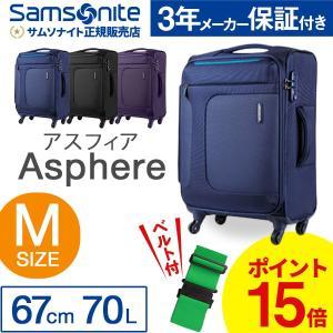 サムソナイトソフトキャリー samsonite アスフィア Asphere  67cm 72R*002