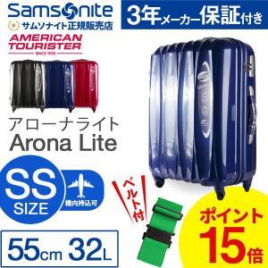 サムソナイト Samsonite スーツケース アローナ ライト Arona Lite  55cm 70R*004 アローナライト
