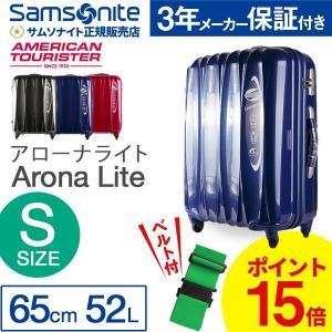 サムソナイト Samsonite スーツケース アローナ ライト Arona Lite 65cm 70R*005 アローナライト