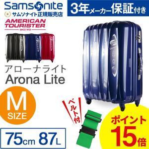 サムソナイト Samsonite スーツケース アローナ ライト Arona Lite 75cm 70R*006 アローナライト