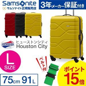 サムソナイト/samsonite アメリカンツーリスター  ヒューストンシティ  R98*006 75cm 91L