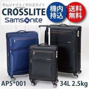 【機内持込可能】サムソナイト クロスライト Samsonite Crosslite AP5*001 34L ソフトキャリー ジッパーキャリー スーツケース TSAロック|tabigoods