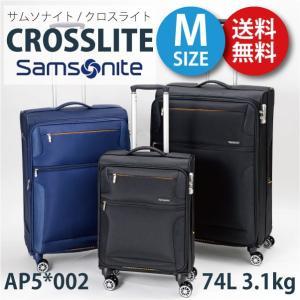 5c41f04dbb サムソナイト クロスライト Samsonite Crosslite AP5*002 74L ソフトキャリー ジッパーキャリー スーツケース TSAロック